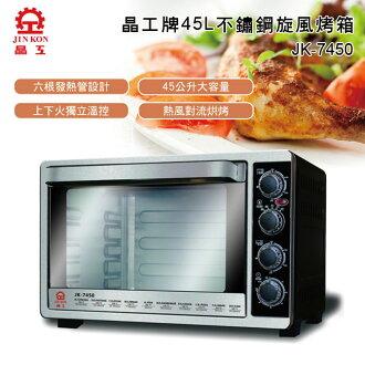 晶工牌45L旋風大烤箱JK-7450(加贈4好禮)