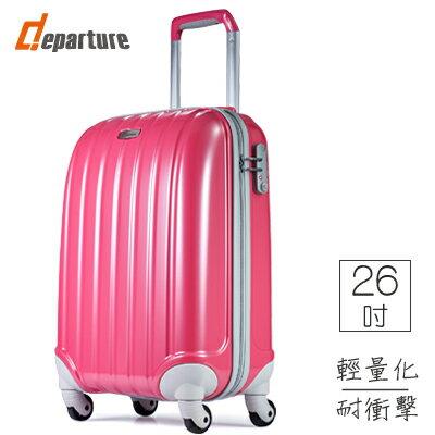 departure 行李箱 26吋PC硬殼 拉鍊箱 馬卡龍貝殼款-桃紅色