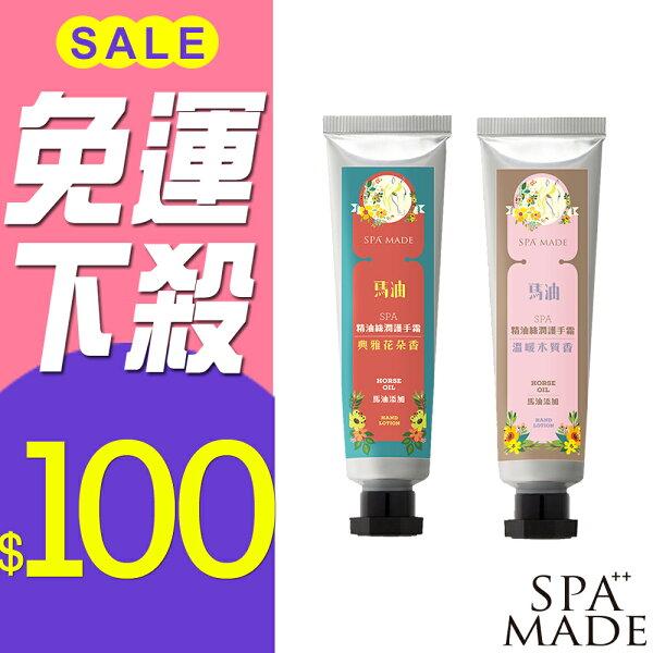 【免運優惠↘$100】SPA MADE 馬油添加潤護手霜(花朵香、木質香)