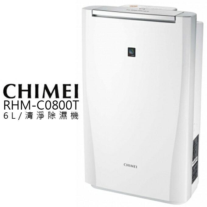 ★除濕機★ CHIMEI 奇美 RHM-C0800T 8L 節能 公司貨 0利率 免運