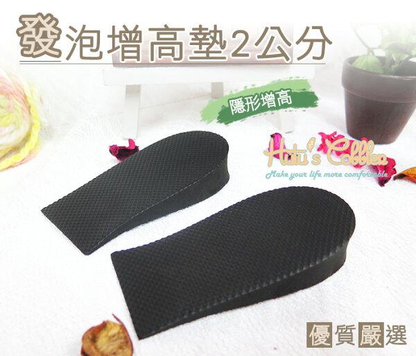 ○糊塗鞋匠○ 優質鞋材 B06發泡EVA增高鞋墊 隱形增高2公分 有彈性 各大通路有售