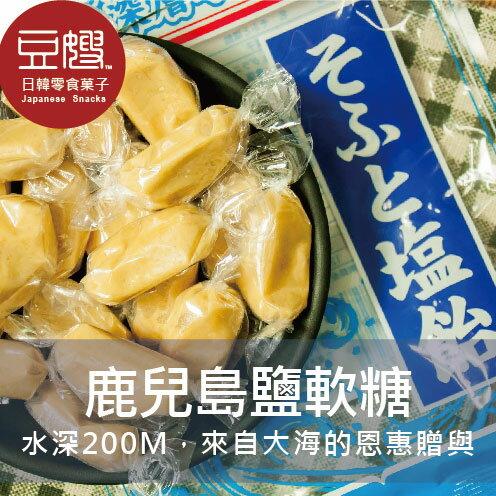 【倒數7天只要10元】日本零食  鹿兒島鹽軟糖