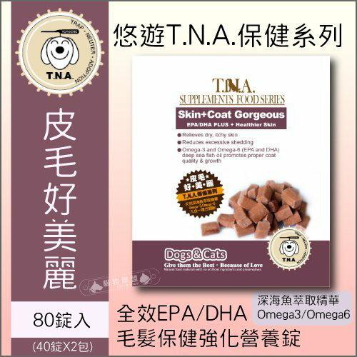 +貓狗樂園+ 悠遊T.N.A.保健系列【皮毛好美麗。全效EPA / DHA毛髮保健強化。80錠入】405元 - 限時優惠好康折扣
