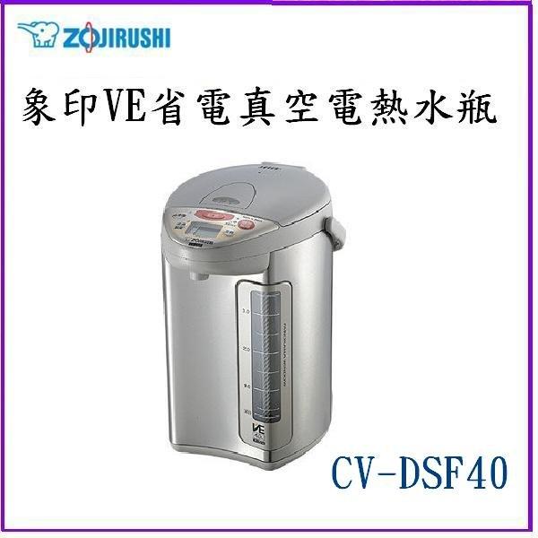 現貨【象印~蘆荻電器】全新4L【象印Super VE真空保溫熱水瓶】CV-DSF40另售CV-DSF30.CV-DSF50.CV-DYF40
