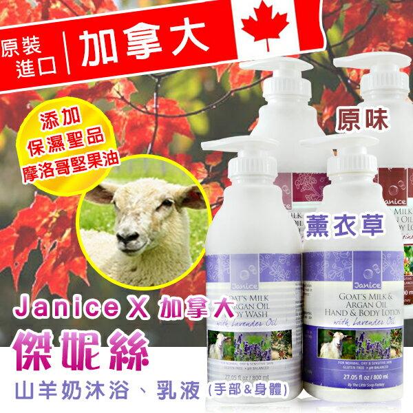 Janice 傑妮絲 加拿大山羊奶沐浴乳/乳液 (原味/薰衣草) 四款可選 §異國精品§