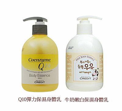 韓國 Beauty Credit Q10 彈力身體保濕乳液/牛奶嫩白保溼身體乳液400ml §異國精品§