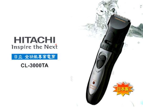 【特價】§異國精品§HITACHI日立水洗式電剪CL 3000TA ┌環球電壓┐