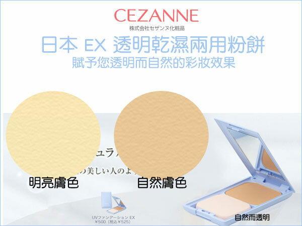 日本CEZANNE 紫盒輕薄透明補充粉蕊(不含粉盒) 裸妝乾濕二用【特惠中】§異國精品§