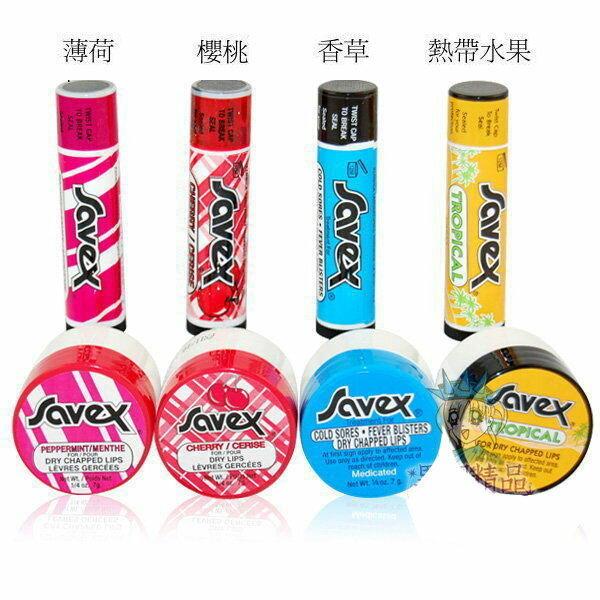 Savex 莎薇熱帶水果護唇膏(圓瓶/圓柱管) 可超取 2入$99 隨機出貨 不挑款【特價】§異國精品§