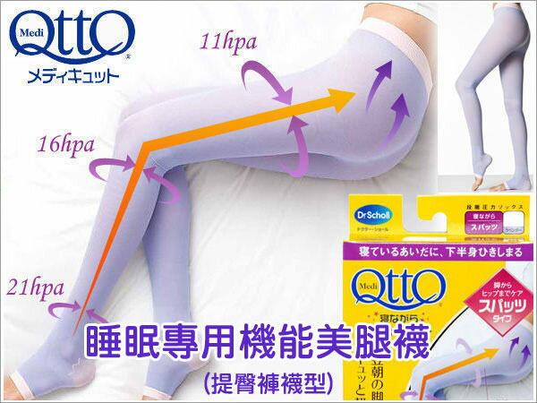日本Dr.Scholl 爽健 QTTO 睡眠專用機能美腿襪(提臀褲襪型)M / L【特惠】 §異國精品§