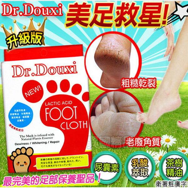 【特惠】§異國精品§DR.DOUXI 升級版立體足膜PH3.6 不傷腳 另有BABY FOOT