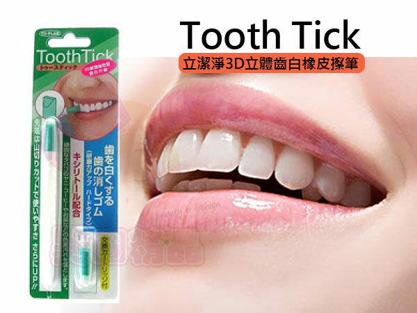 Tooth Tick 立潔淨3D立體齒白橡皮擦筆(強效型)【特價】 §異國精品§