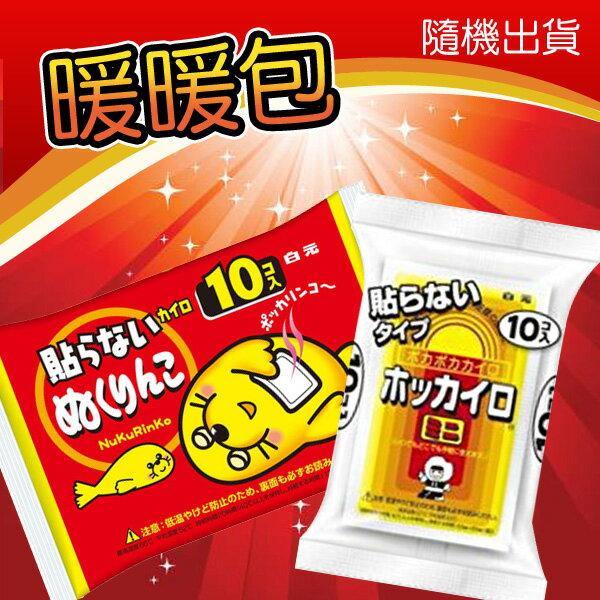 日本 白元 小海豹暖暖包 有備無患(超低特惠) 1入【特價】§異國精品§