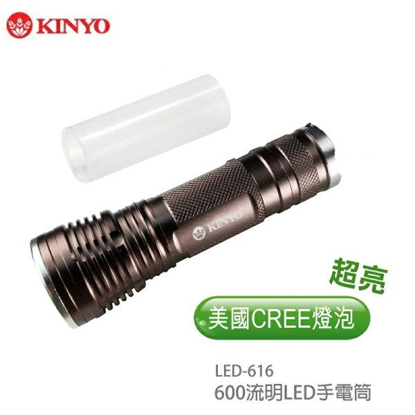耐嘉 KINYO LED-616 流明 LED 手電筒/鋁合金材質/爆亮光源/聚光超遠/超亮晶片/夜燈/露營燈/登山燈