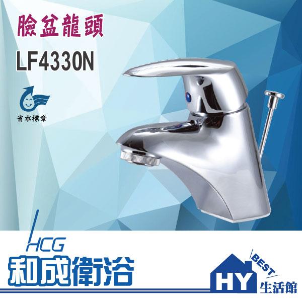 HCG 和成 LF4330N 臉盆龍頭 面盆龍頭 -《HY生活館》水電材料專賣店