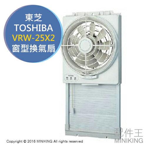 【配件王】現貨 日本製 TOSHIBA 東芝 VRW-25X2 窗型換氣扇 排風扇 勝 永用牌