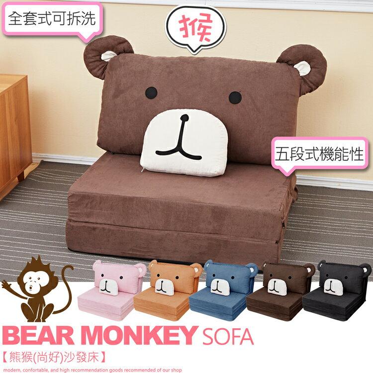 熊猴(尚好)沙發床