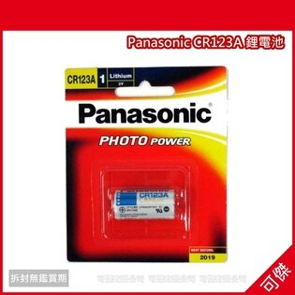 全新 Panasonic CR123A 鋰電池 適用 相機 手電筒 閃光燈 DL123A CR123R CR123A-B1A