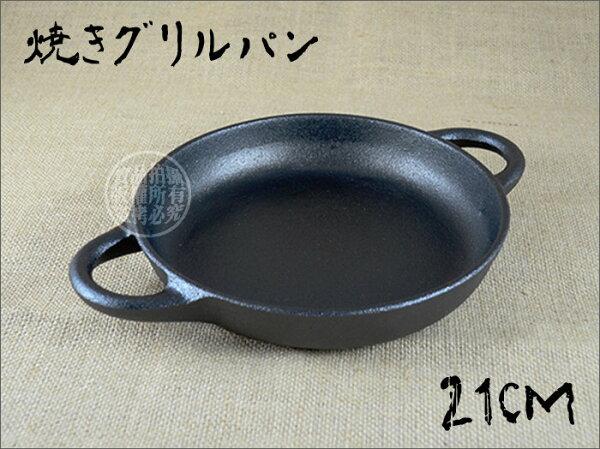 快樂屋♪ 日式 雙耳鐵烤盤 21cm (鐵板燒.牛排鍋.烤肉鍋.平底鍋.BBQ.PIZZA.小鐵鍋)