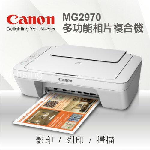 Canon MG2970 相片印表機 A4多功能相片複合機