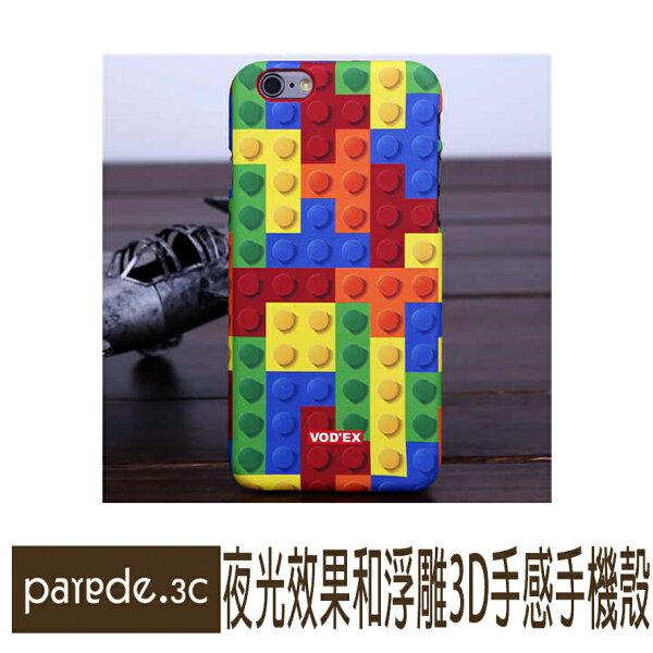 潮流3D浮雕夜光手機殼 04樂高 動物 磨砂手感 iPhone6/6S 5S SE 6+【Parade.3C派瑞德】