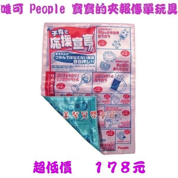 ^~美馨兒^~ 唯可 People 寶寶的夾報傳單玩具 178元^~店面 固齒器 兒童玩具