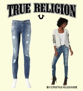 TRUE RELIGION HALLE 系列 手工刷破 極窄管牛仔褲 美國製造 現貨供應【美國好褲】