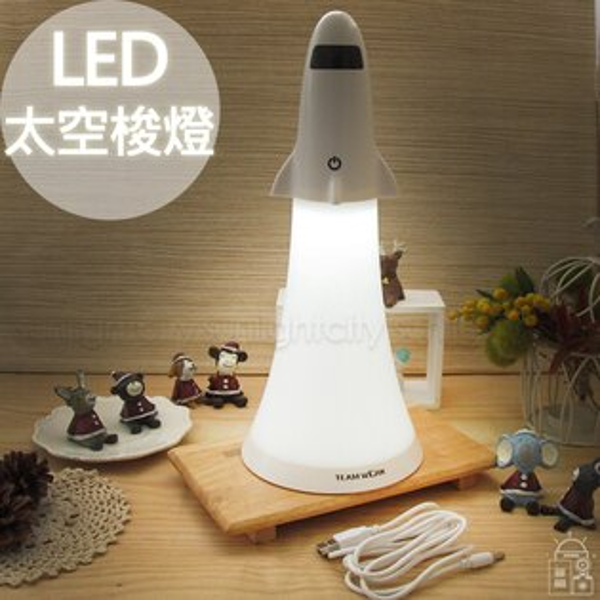 日光城。多功能LED太空梭燈,手電筒LED燈小夜燈USB充電檯燈床頭燈燈光觸控調整療癒交換禮物