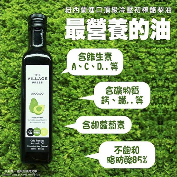 【壽滿趣- 紐西蘭廚神系列】 The Village Press 頂級冷壓初榨酪梨油禮盒 (250ml X3瓶) 1