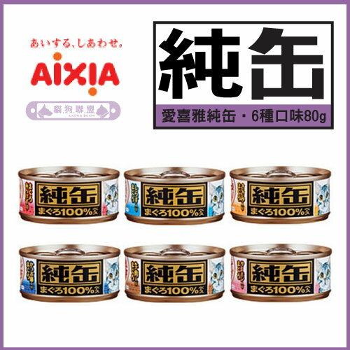 +貓狗樂園+ AIXIA愛喜雅【純罐。六種口味。70g】740元*一箱24罐賣場 0