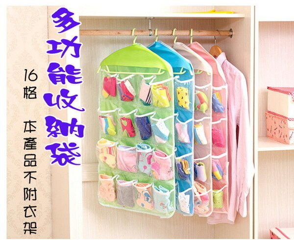 *彩色童話*16格透明衣櫥掛袋/牆掛/立體式掛袋/置物收納袋/衣櫥懸掛儲物袋/雜物掛袋