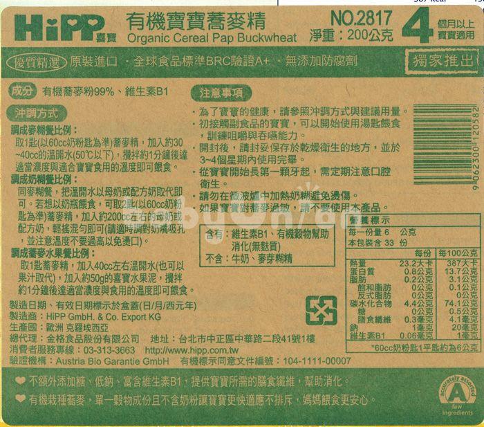 HiPP喜寶 - 有機寶寶蕎麥精 200g 2
