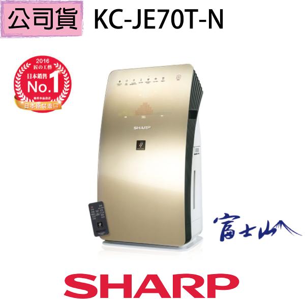 【現貨限量 快速出貨】【SHARP】夏寶 日本原裝 16坪 自動除菌離子 空氣清淨機KC-JE70T-N(公司貨)