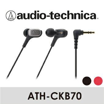 【 Audio-Technica 鐵三角 】平衡電樞耳塞式耳機 ATH-CKB70