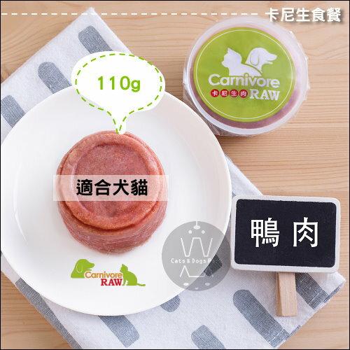 +貓狗樂園+ Carnivore RAW|卡尼生肉餐。犬貓適用。鴨肉。110gx12|$700 0