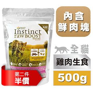 Instinct本能 雞肉生食無穀室內貓配方^(500g^) 2入組