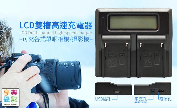 [享樂攝影] 樂華LCD雙槽充電器 Sony F550 F750 F950 F970 F990 電量顯示 極速充電 快速雙充双充 攝影機鋰電池YN300 YN600 YN900