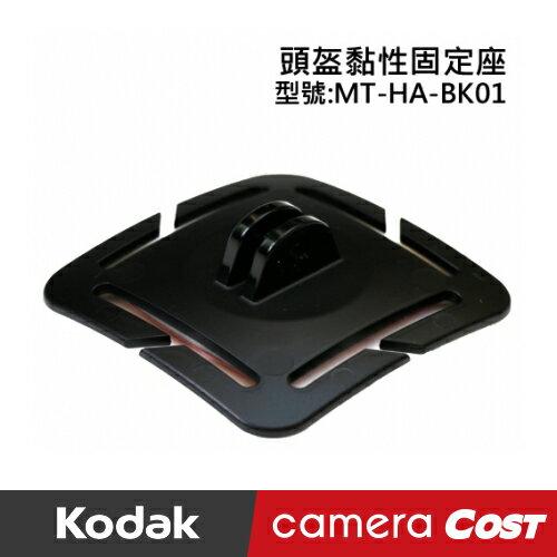 KODAK 柯達 MT-HA-BK01 原廠配件 頭盔黏性固定座 公司貨 適用 SP360 SP3604K 4K 0