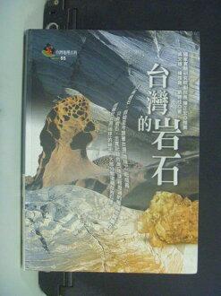 【書寶二手書T1/地理_GGQ】台灣的岩石_原價400_劉聰桂