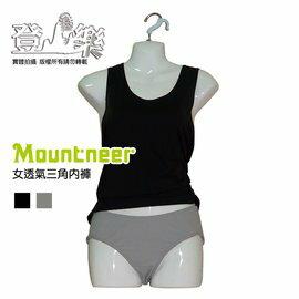 三件1000├登山樂┤臺灣 Mountneer 山林 女透氣三角褲 # 11K80