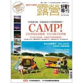 ├登山樂┤台灣角川 好動專刊-露營Camp