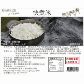 ├登山樂┤快煮米(冷凍乾燥)-背包客廚房系列120g大容量