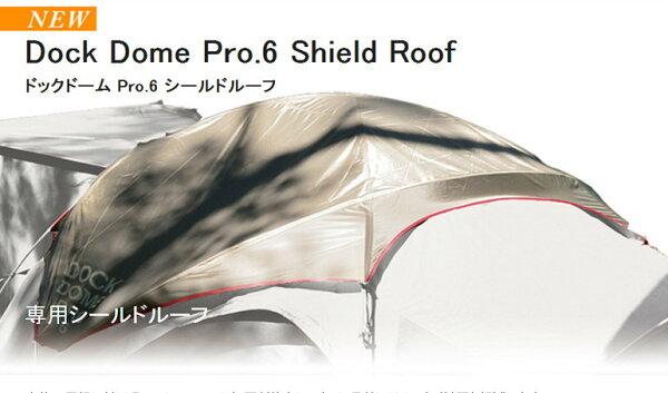 2014 NEW ├登山樂┤日本Snow Peak DD6 圓弧寢室帳 Pro.-頂布 # SD-506SR