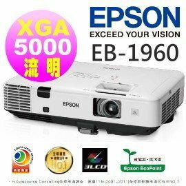 EPSON EB-1960 5000ANSI 高亮度可攜帶可吊掛投影機(原廠公司貨3年保固),學校會議視聽適用.含稅免運費 24小時到貨.分期0利率
