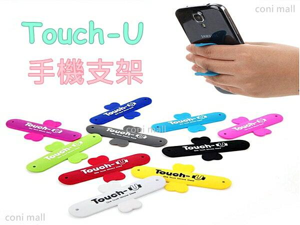 【coni shop】Touch-U i-Touch手機支架 平板支架 懶人架 固定架