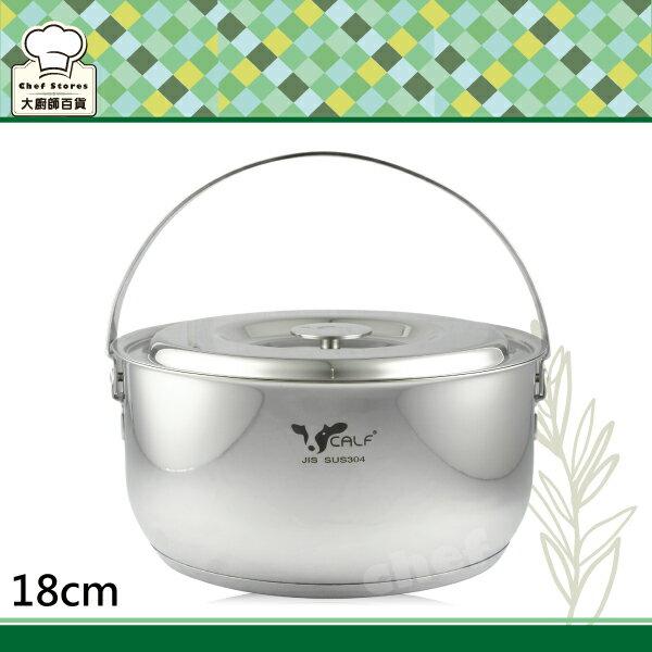 牛頭牌新小牛調理鍋提把湯鍋18cm可當電鍋內鍋-大廚師百貨