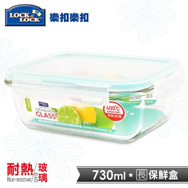 【樂扣樂扣】蒂芬妮藍耐熱玻璃保鮮盒/長方形730ML