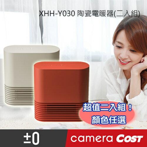 【超值兩入組只要$4990】正負零±0 XHH-Y030 Ceramic 陶瓷電暖器 安全 舒適 輕巧 - 限時優惠好康折扣