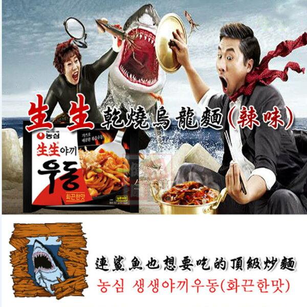 【$68】韓國 農心生生乾燒烏龍麵(辣味)