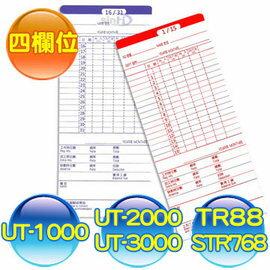 【10包入‧免運】Needtek UT-1000/UT-2000A/UT-3000 / SANYO768 打卡鐘專用考勤卡 - (1000張)